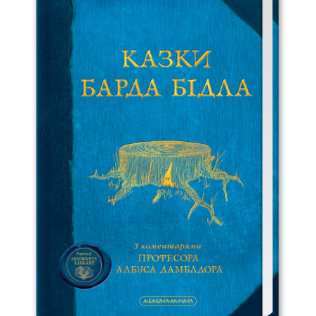 Купить книгу Сказки Барда Бидля на украинском языке