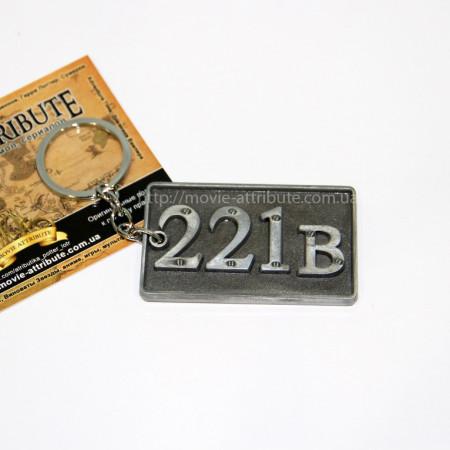 Купить брелок Шерлок 221 В Sherlock атрибутика к сериалу