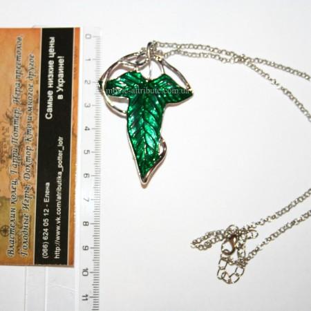 Эльфийский лист брошь кулон