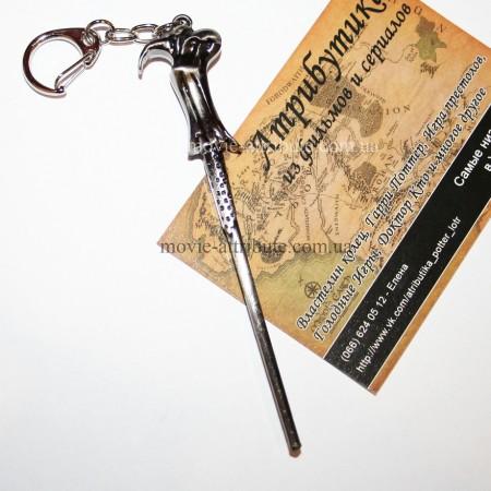 брелок волшебная палочка Волдеморта