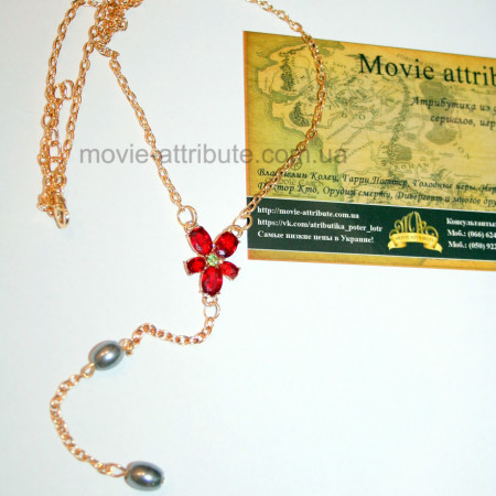 Красное ожерелье Гермионы Грейнджер