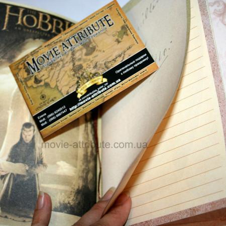 Подарочный ежедневник Хоббит.