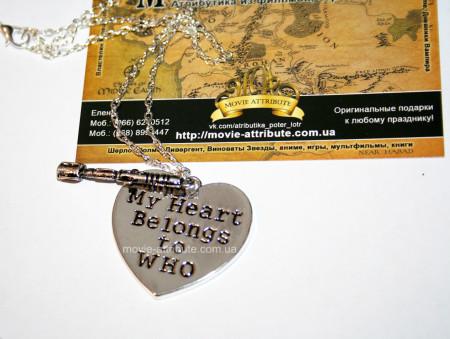 Кулон My Heart Belongs to Who