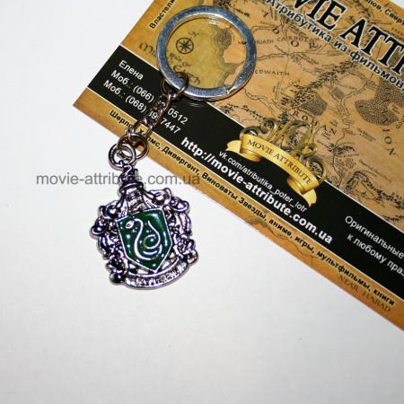 Брелок герб Слизерина. Гарри Поттер.