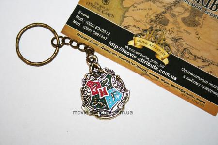 Брелок герб Хогвартса. Атрибутика Гарри Поттера в Украине