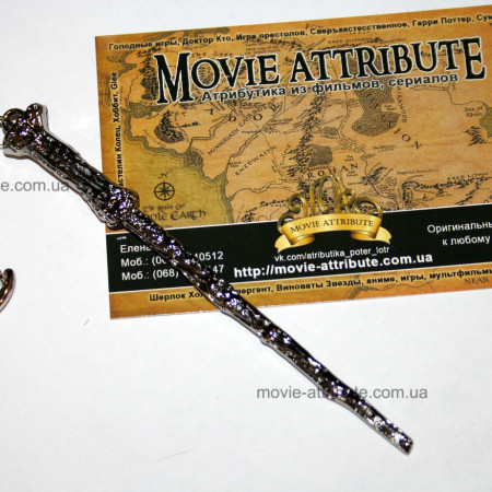 Брелок Волшебная палочка Гарри Поттера