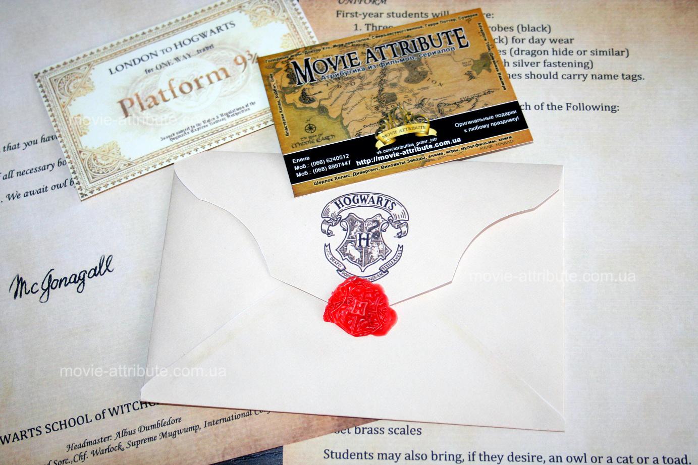 Приглашения письмо из хогвартса своими руками 2