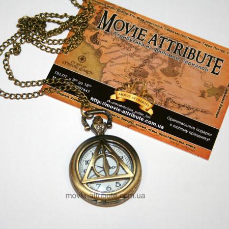 Часы дары Смерти - подарок парню, девушке фанату Гарри Поттера