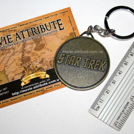 Брелок Звездный Путь Star Trek размер