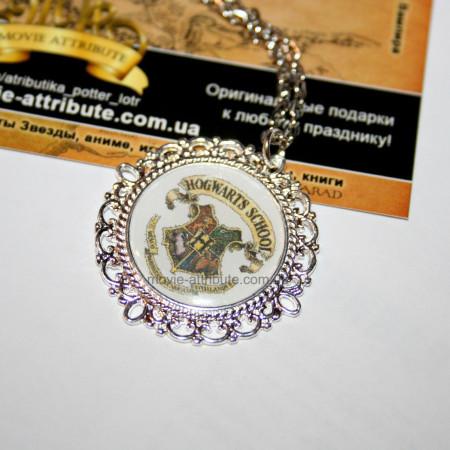 Купить кулон Хогвартс в Украине