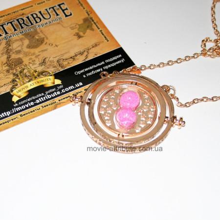 Купить маховик времени Гермионы розовый песок в Украине