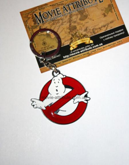 Купить брелок Охотники за привидениями, Ghostbusters в Украине, Днепр