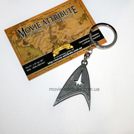 Купить брелок дельта Стартрек, Star Trek Украина