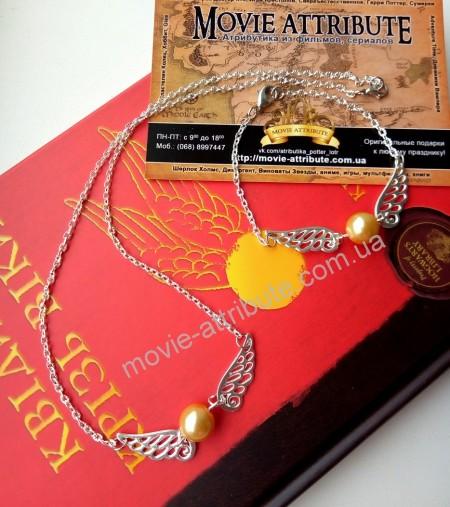 """Купить ожерелье и браслет """"Золотой снитч"""" Гарри Поттер"""