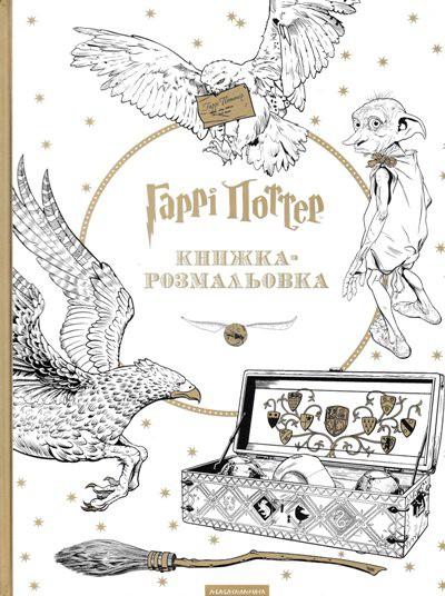Купить раскраску антистресс Гарри Поттер в Украине